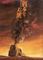 戦争と人間・第二部 愛と悲しみの山河(邦画パンフレット)