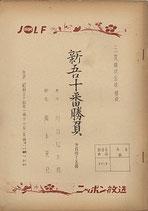 新吾十番勝負(第145回/ラジオ放送劇台本)