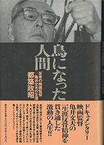 鳥になった人間反骨の映画監督・亀井文夫の生涯(映画書)