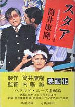 スタア(筒井康隆劇場12人の浮かれる男・改題)(演劇書)