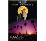 L・A・ストーリー 恋が降る街