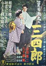 夏目漱石の三四郎(ポスター邦画)