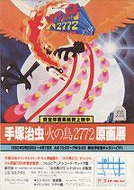 火の鳥2772・ドラマ編(手塚治虫原画展/チラシ)
