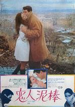 恋人泥棒(洋画ポスター)
