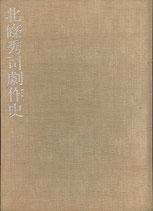 北條秀司劇作史(サイン入)(演劇)