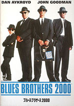 ブルース・ブラザース2000(アメリカ映画/パンフレット)