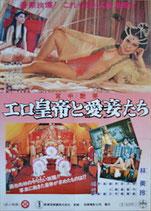 宮中艶夢 エロ皇帝と愛妾たち(ピンク映画/中華ポスター)