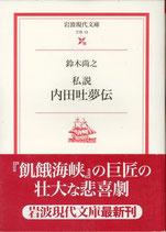 私説 内田吐夢伝(巨匠の壮大な悲喜劇)(映画書)