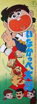 なかっぺ大将(スピード版ポスター)