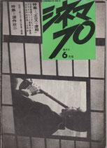 シネマ70(映画雑誌)