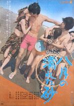 八月の濡れた砂(邦画ポスター)