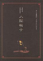 人間椅子(プレスシート邦画)
