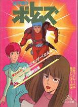 装甲騎兵ボトムズ(アニメ文庫)(映画書)