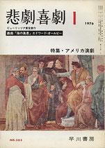 悲劇喜劇・1月号(特集・アメリカ演劇/NO・303)(演劇雑誌)