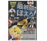 20世紀テレビ読本・最終回にほえろ!Part2(TV・映画書)
