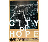 希望の街(シネマイレブン/チラシ洋画)