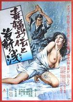 毒婦お伝と首斬り浅(イラスト)(邦画ポスター)