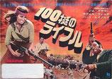 100挺のライフル(アメリカ映画/プレスシート)