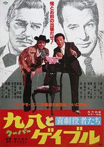 九八(クーパー)とゲイブル 喜劇役者たち(邦画ポスター)
