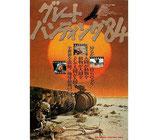 グレート・ハンティング'84(洋画チラシ/札幌劇場)
