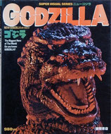 GODZILLA NEW GODZILLA IN 1984・ニューゴジラ(特撮/映画書)