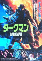ダークマン(アメリカ映画/プレスシート)