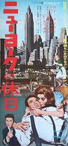 ニューヨークの休日(アメリカ映画/プレスシート)