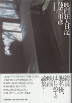映画狂人日記(映画書)