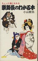 歌舞伎のわかる本・ちょっと通になれる