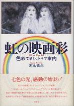 虹の映画彩・色彩で愉しむシネマ案内(映画書)