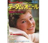 テータム・オニール(スター・ランド・デラックスVOL.9/映画書)