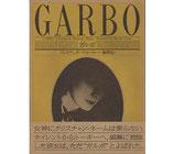 ガルボ(映画書)