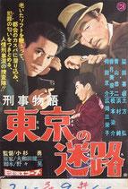 刑事物語・東京の迷路(邦画ポスター)