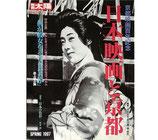 日本映画と京都(京都映画百年記念・別冊太陽)(映画書)