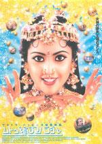 ムトゥ 踊るマハラジャ(チラシ洋画)