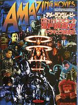 アメージングムービー2・ロボット&コンピュータSF映画史/ドラキュラ映画史(映画書)