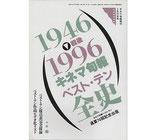 戦後キネマ旬報ベストテン全史1946~1996年(映画雑誌/映画書)
