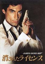 007消されたライセンス(洋画パンフレット)