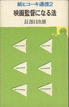 紙ヒコーキ通信2・映画監督になる法(映画書)