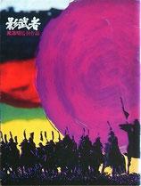 影武者(邦画パンフレット)
