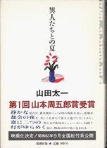 異人たちとの夏((映画原作)