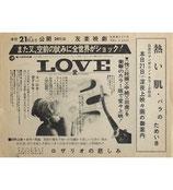 LOVE 愛(友楽映劇・ビラチラシ)