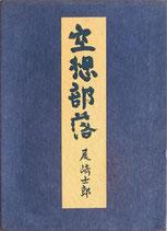 空想部落(尾崎士郎著/限定200部)