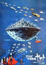 さらば宇宙戦艦ヤマト 愛の戦士たち(ポスター・アニメ)