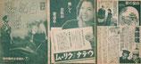 白蘭の歌/地獄街/愛の設計(1939年)(映画チラシ)