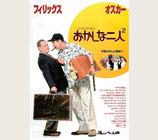 おかしな二人2(札幌劇場/チラシ洋画)