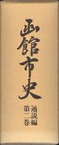 函館市史・通説編(第2巻)