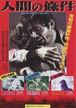 人間の條件(チラシ邦画/VHSビデオ販売用)