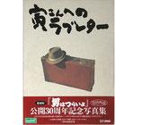 寅さんへのラブレター(公開30周年記念写真集)(映画書)