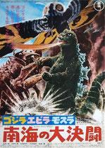 ゴジラ・エビラ・モスラ・南海の大決闘(ニュープリント)(邦画ポスター)